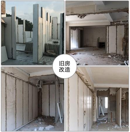 旧房改造,室外选用20cm厚轻质隔墙板,室内选用12cm厚隔墙板